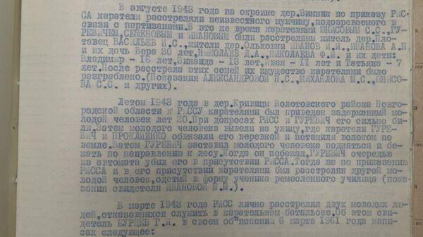 Архивные документы