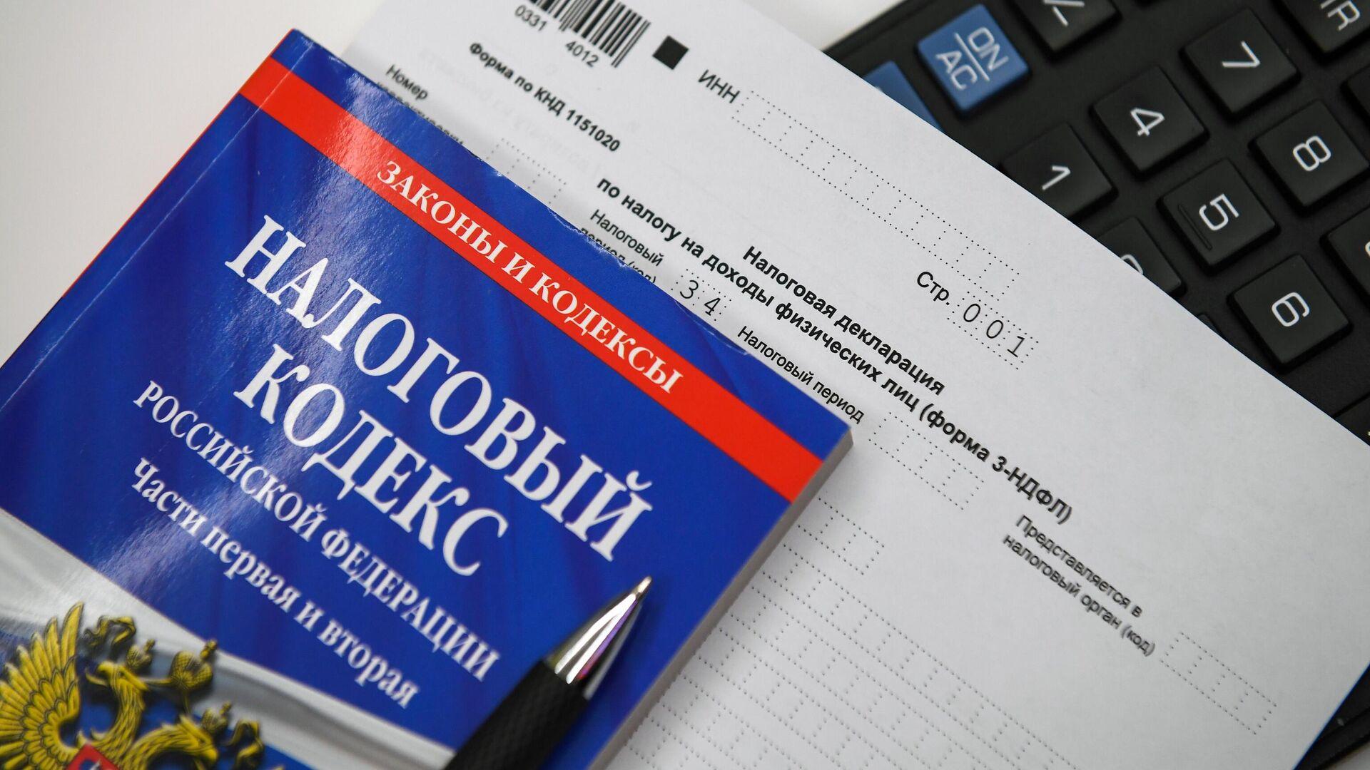 Бланк налоговой декларации на доходы физических лиц - РИА Новости, 1920, 06.04.2021
