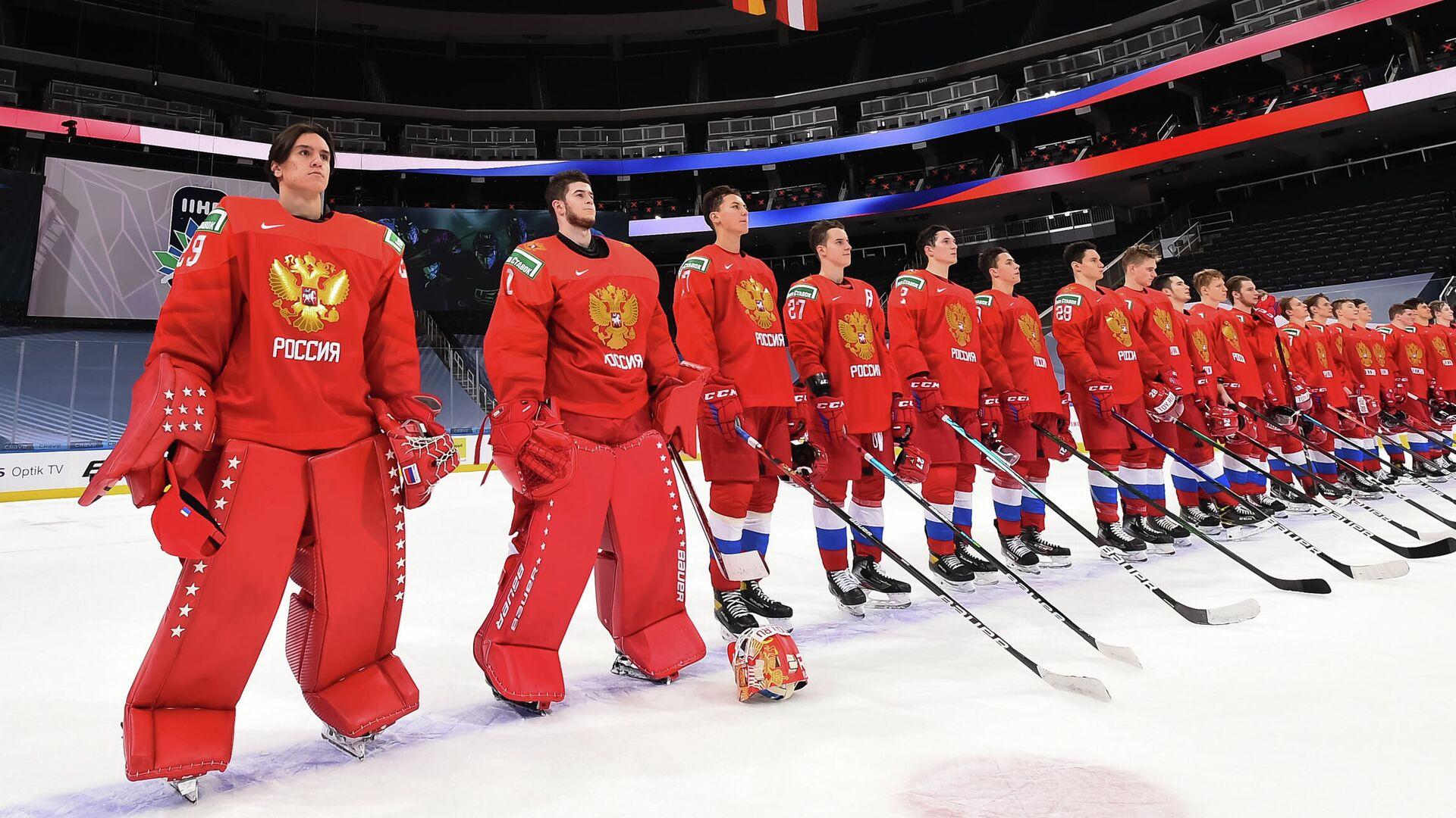 Молодежная сборная России по хоккею на чемпионате мира 2021 года в Эдмонтоне - РИА Новости, 1920, 07.01.2021