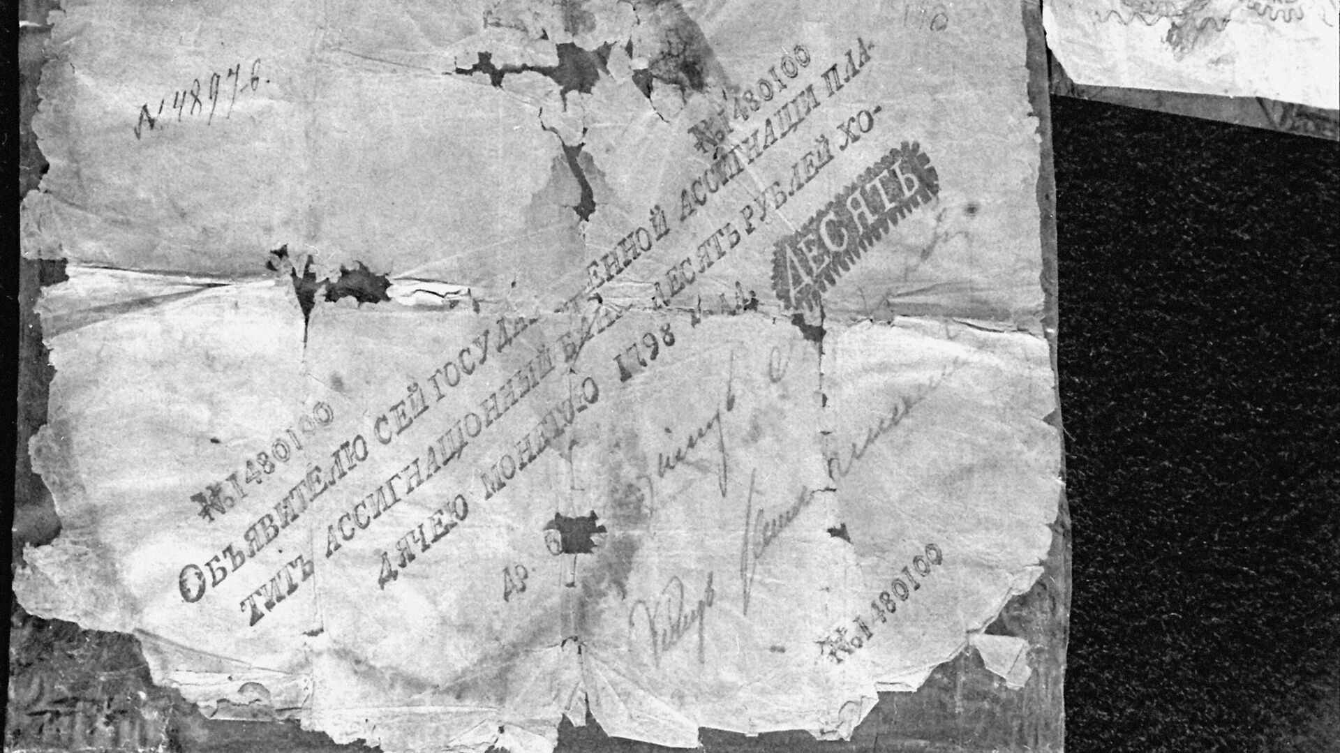 Манифест Екатерины II и деньги из тряпья - РИА Новости, 1920, 10.01.2021