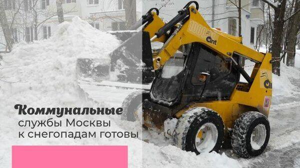 Бой со снегом: коммунальные службы готовы