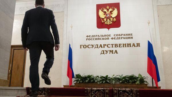 В Госдуме назвали самые перспективные сферы сотрудничества России и США