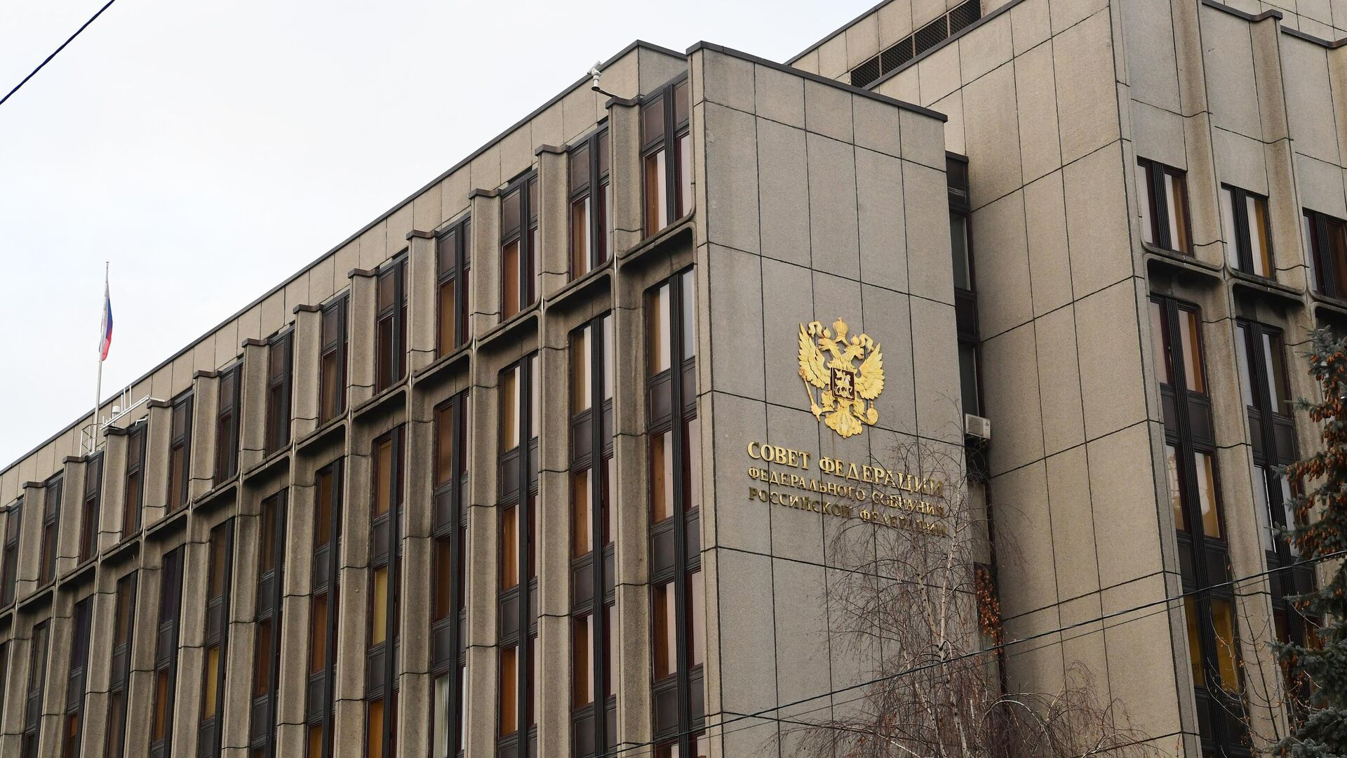 Здание Совета Федерации РФ в Москве - РИА Новости, 1920, 03.03.2021