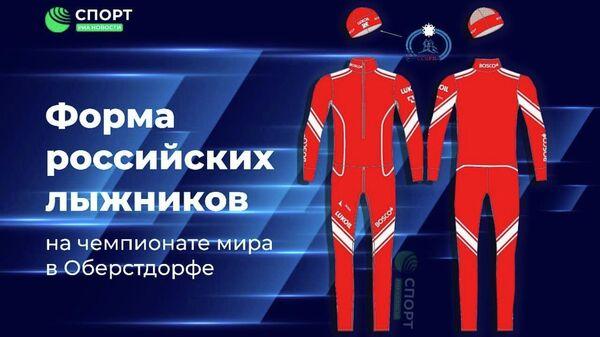 Форма российских лыжников на чемпионате мира 2021 года