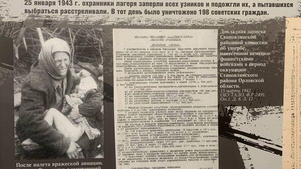 Выставка рассекреченных документов Без срока давности о геноциде советского народа в период Великой Отечественной в здании СК в Москве
