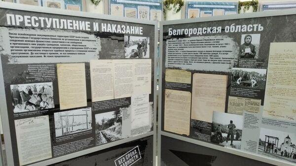 Выставка рассекреченных документов Без срока давности о геноциде советского народа в период Великой Отечественной в Петербурге