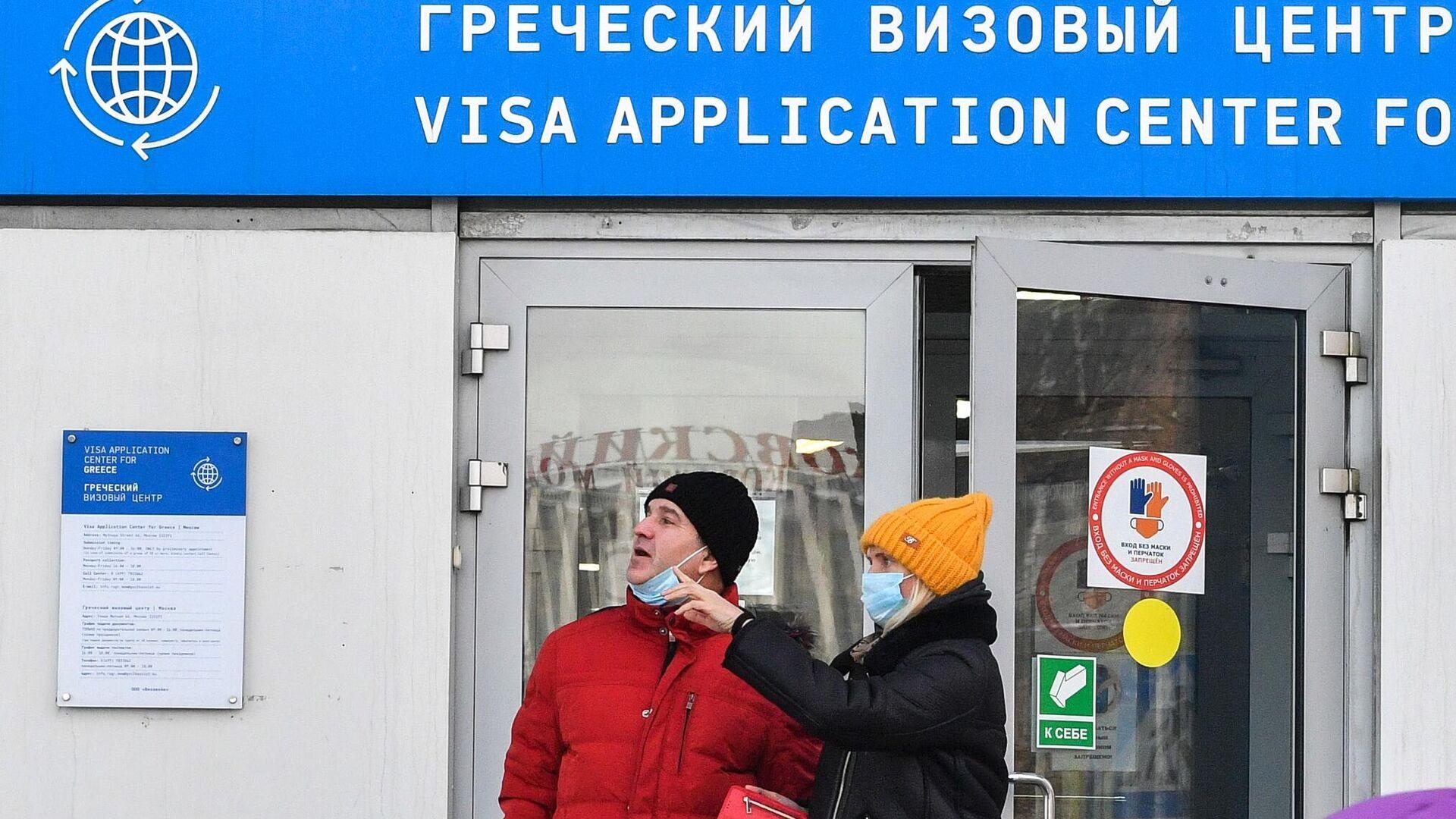 Посетители выходят из визового центра Греции в Москве - РИА Новости, 1920, 09.02.2021