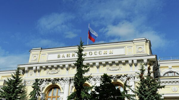 Здание Центрального банка России