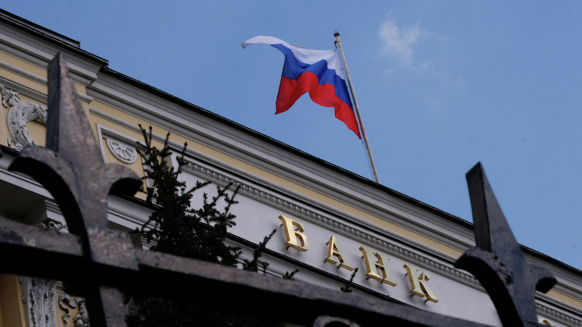 Флаг на здании Центрального банка РФ - РИА Новости, 1920, 19.03.2021