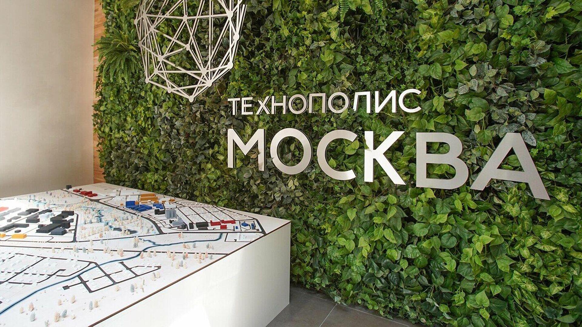 Стенд Технополис Москва - РИА Новости, 1920, 16.06.2021