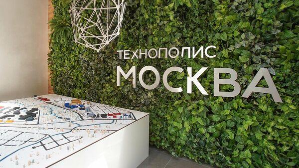 Стенд Технополис Москва