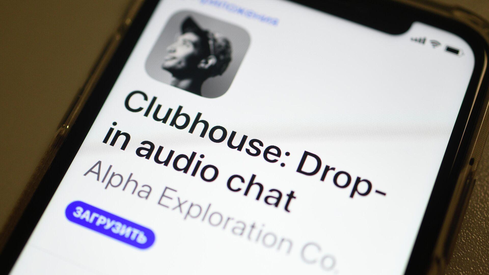 Приложение Clubhouse на экране смартфона - РИА Новости, 1920, 18.02.2021