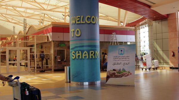 В международном аэропорту Шарм-эш-Шейх