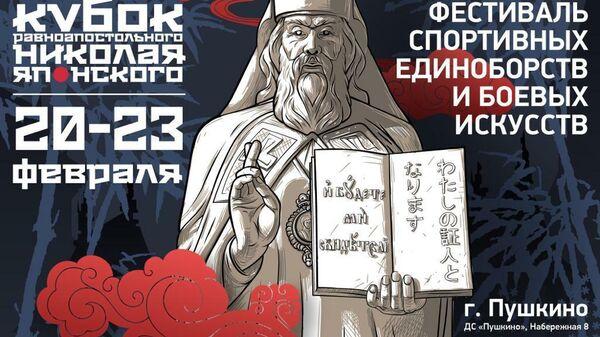 Фестиваль единоборств имени святителя Николая