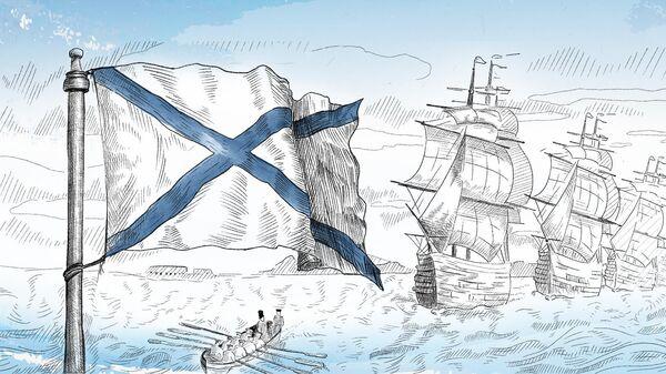 300 лет испытаний и побед – история российского флота