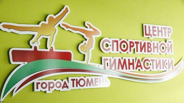 Табличка нового центра спортивной гимнастики в Тюмени