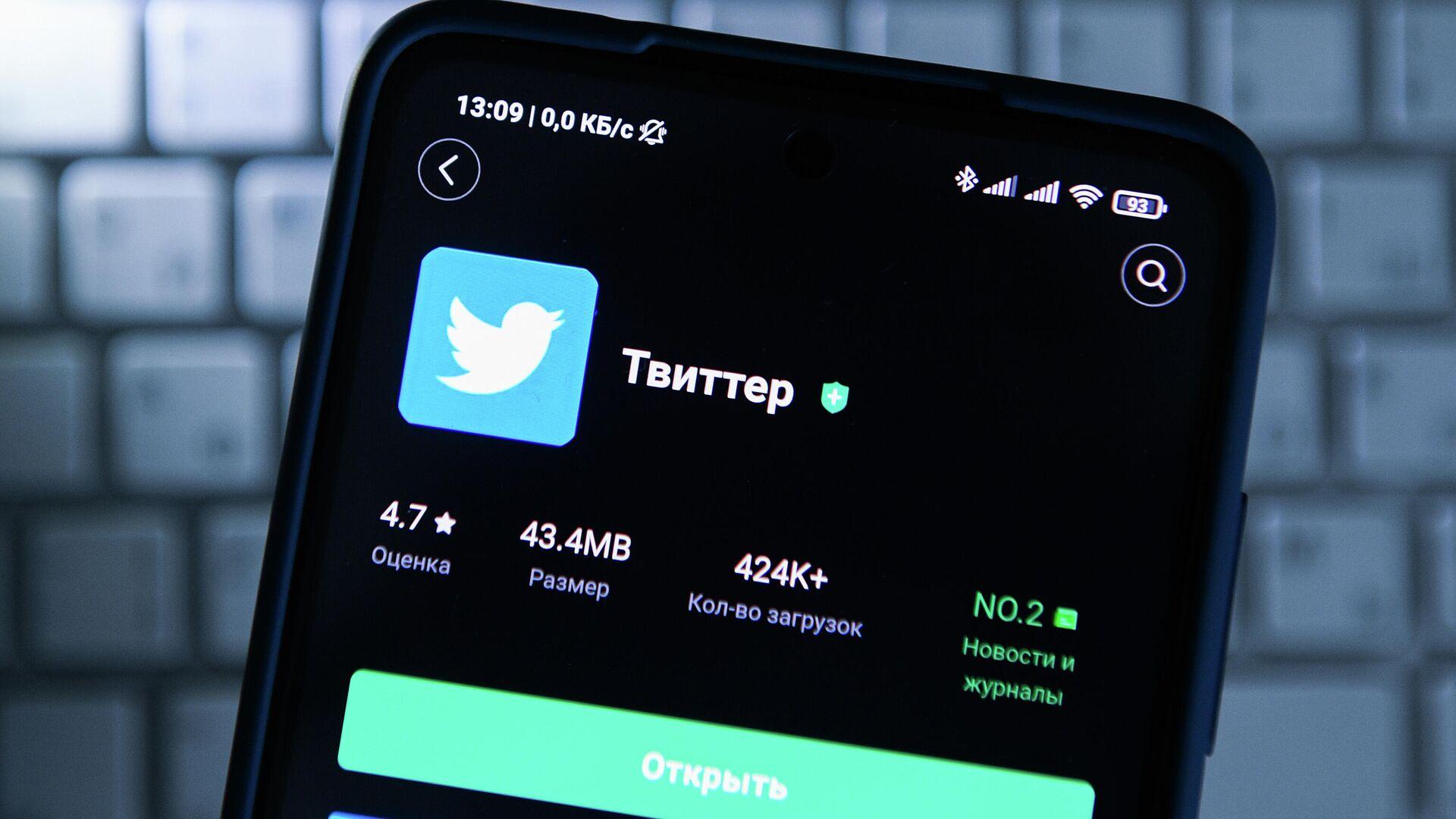 Логотип социальной сети Twitter на экране мобильного телефона - РИА Новости, 1920, 11.03.2021