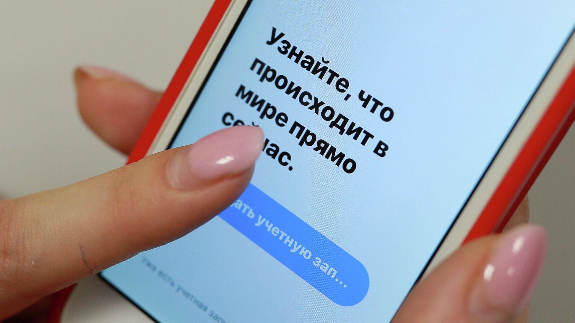 Приложение Twitter на смартфоне - РИА Новости, 1920, 05.04.2021
