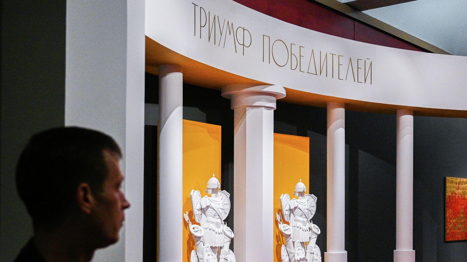 Выставка Триумф победителей в Музее Победы в Москве - РИА Новости, 1920, 13.03.2021