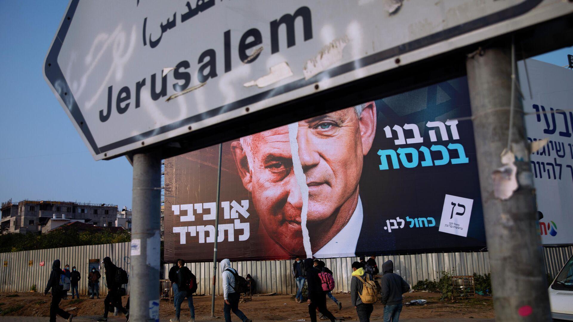 Нетаньяху прибыл в суд по делу о коррупции