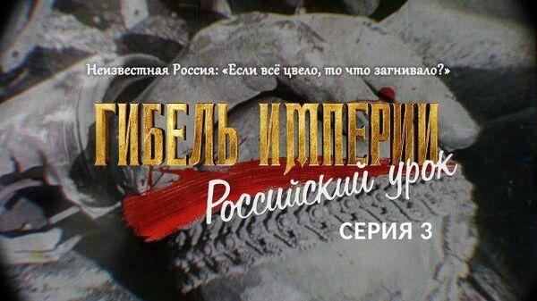 Гибель империи. Российский урок. Серия 3