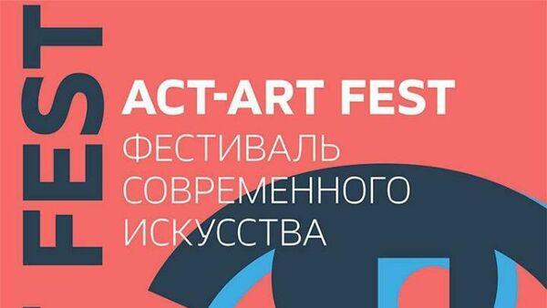 Постер фестиваля  ACT.ART FEST