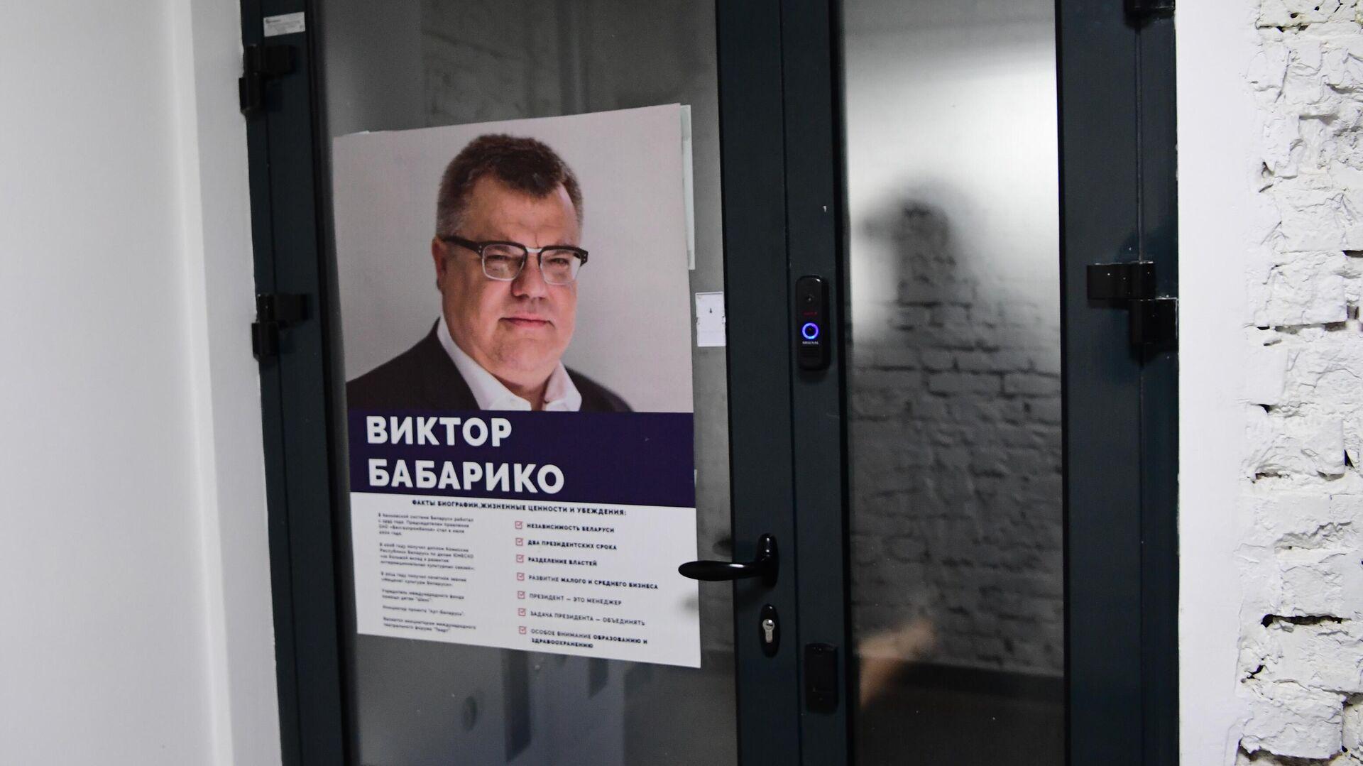 В двери входа в штаб Виктора Бабарико в Минске - РИА Новости, 1920, 09.06.2021