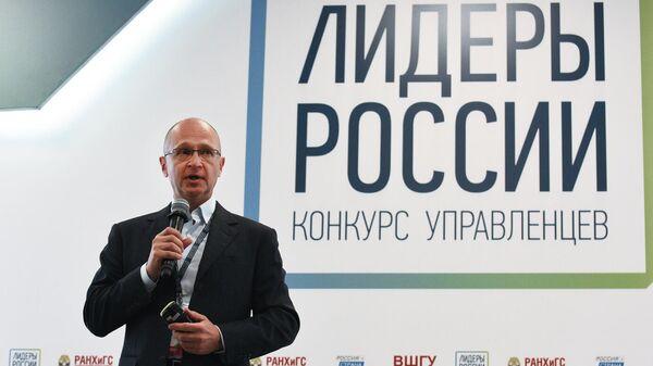 Первый заместитель администрации президента РФ Сергей Кириенко выступает на открытии финала конкурса управленцев Лидеры России