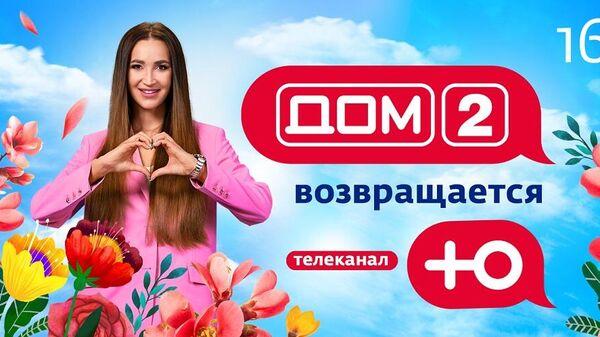 Телеканал Ю перезапускает реалити-шоу Дом-2