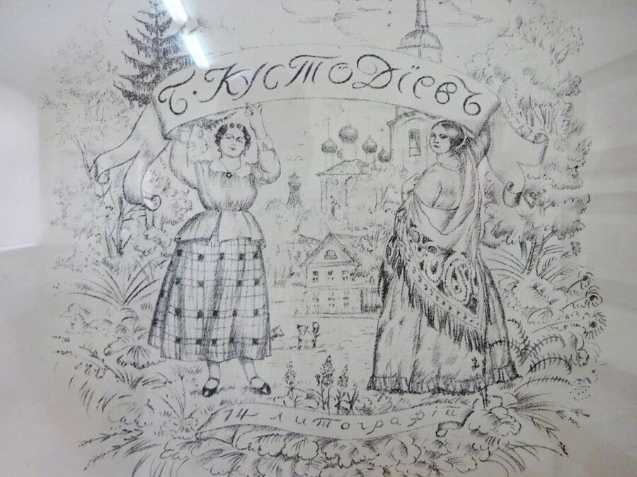 Кустодиев. Обложка к альбому литографий (1921)