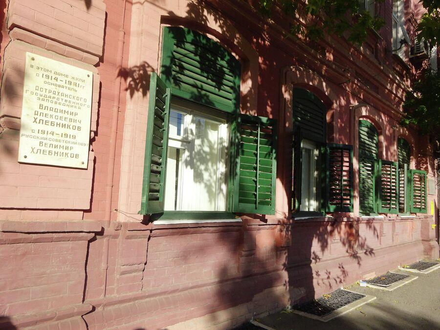 Дом Хлебникова, фасад