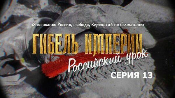 Гибель империи. Российский урок. Серия 13
