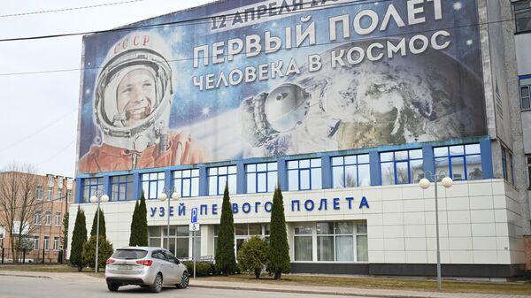 Здание музея истории Первого полёта в городе Гагарин