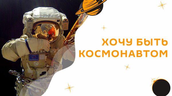 На радио Sputnik стартовала Неделя космоса