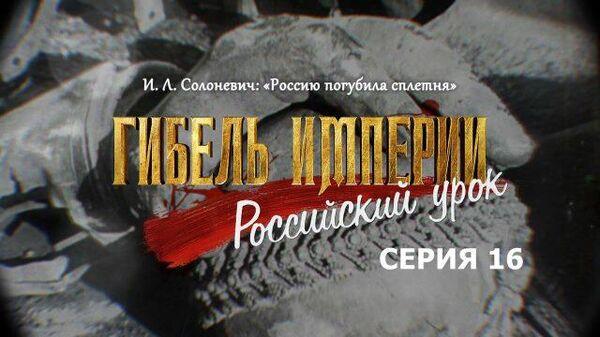 Гибель империи. Российский урок. Серия 16