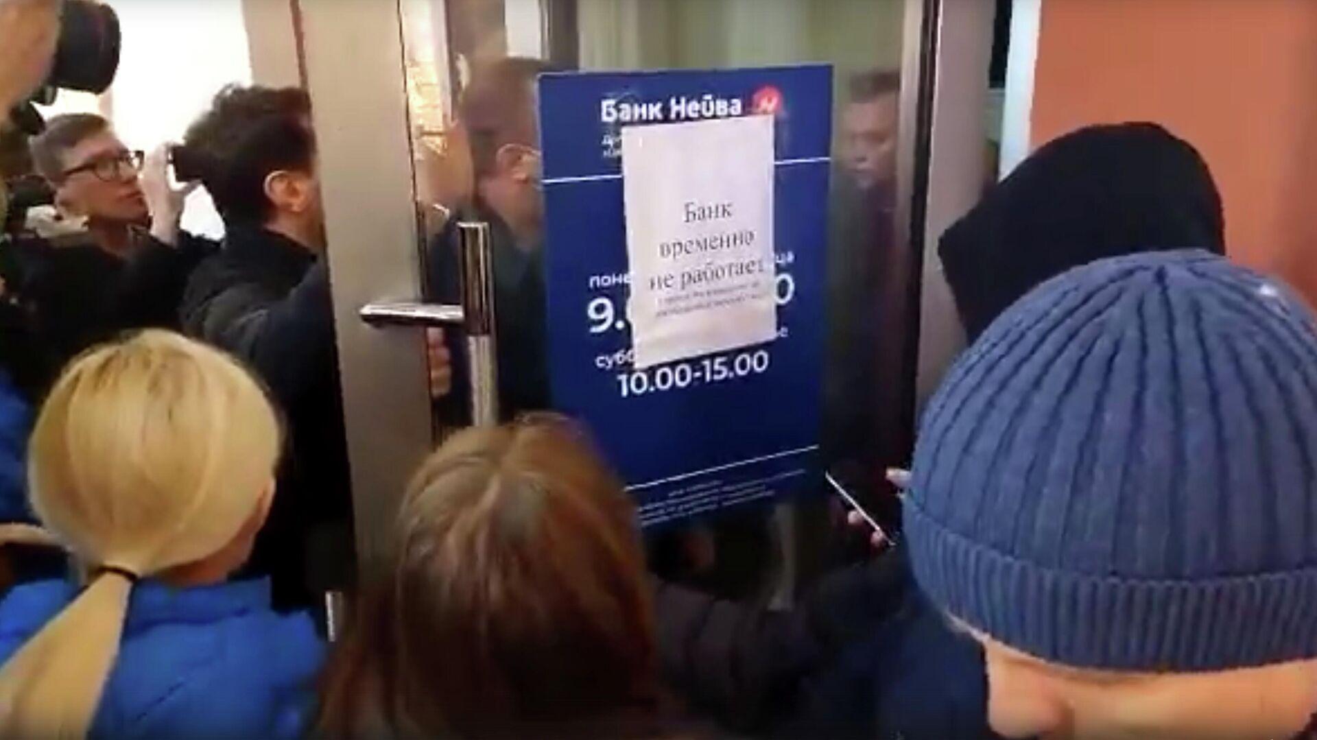 """Вкладчики пришли к офису лишившегося лицензии банка """"Нейва"""""""