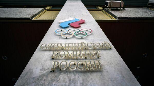 Логотип Олимпийского комитета России (ОКР) на фасаде его штаб-квартиры в Москве