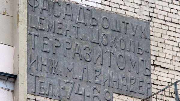 Историческая вывеска Инж. М.Л. Винавер на Чистом переулке, 8 в Москве