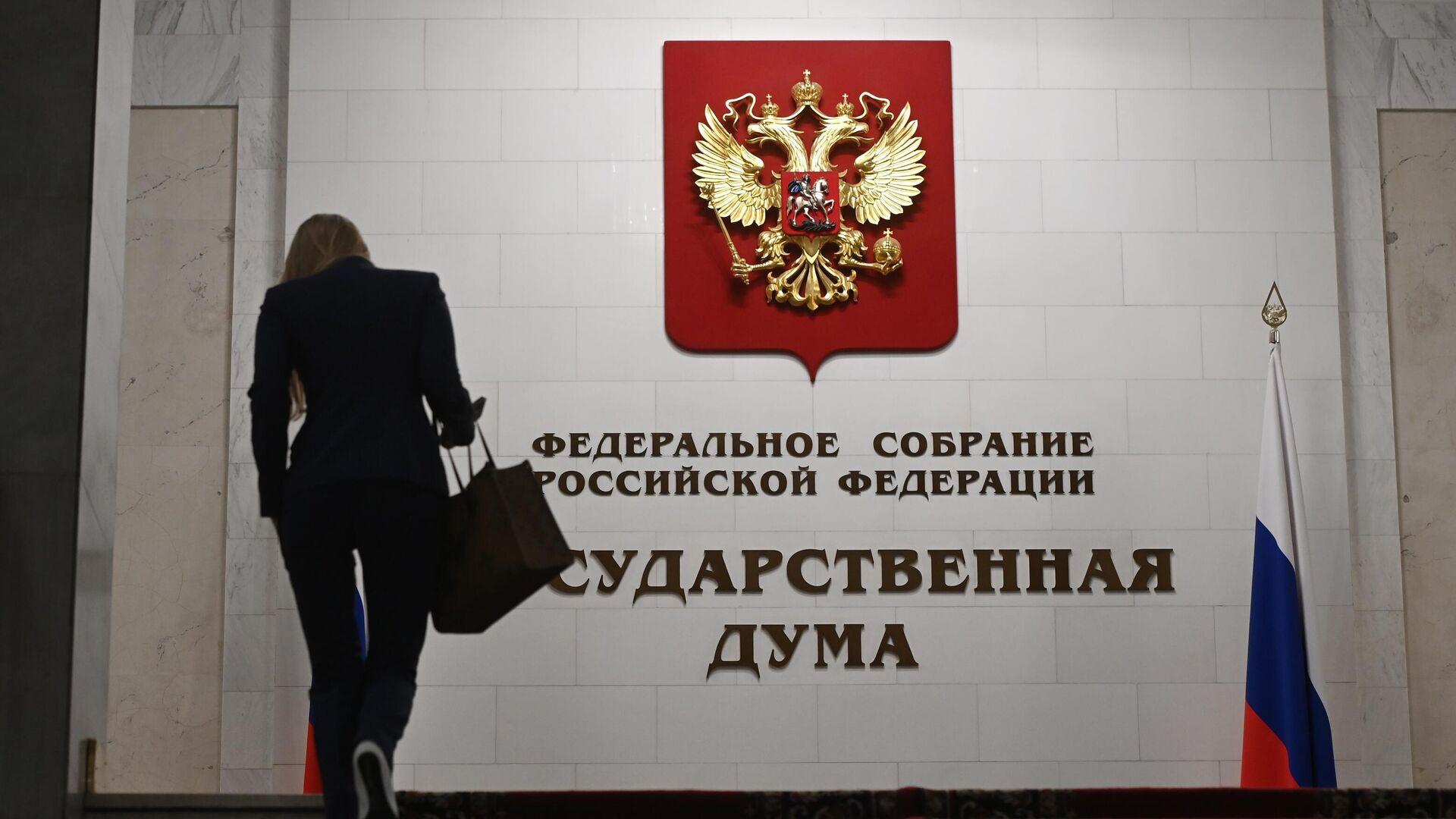 Девушка в здании Государственной думы РФ - РИА Новости, 1920, 29.04.2021