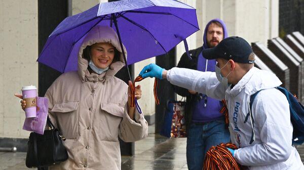Волонтеры раздают георгиевские ленточки на Зубовском бульваре в Москве в рамках ежегодной акции Георгиевская ленточка, посвященной 76-й годовщине Победы в Великой Отечественной войне