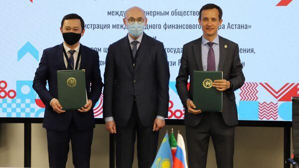 Подписание Меморандума о взаимопонимании между Министерством цифрового развития Республики Татарстан и Международным финансовым центром Астана (МФЦА)
