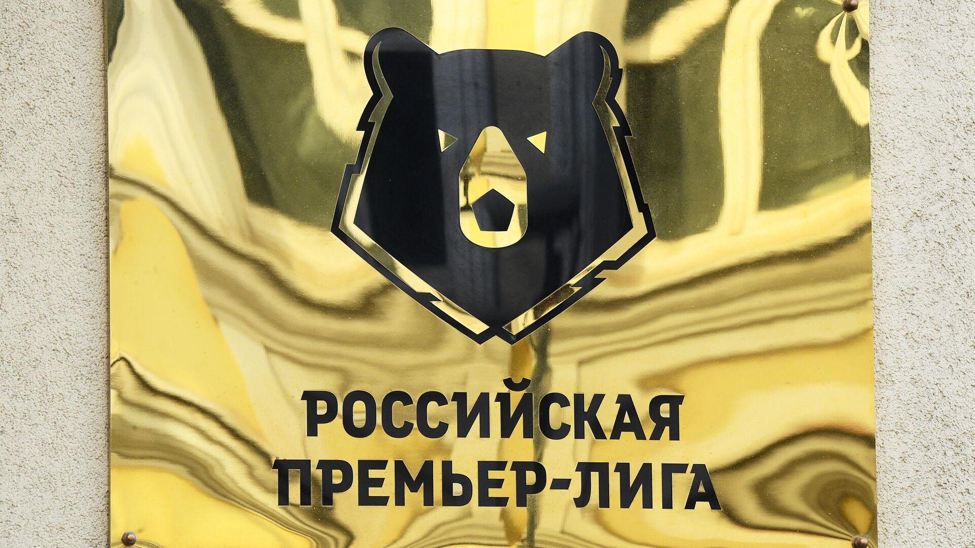 Заседание общего собрания клубов РПЛ - РИА Новости, 1920, 04.05.2021