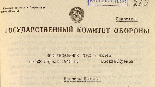Документ, опубликованный в разделе Освобождение Польши: помнить, нельзя забыть! на сайте Минобороны РФ
