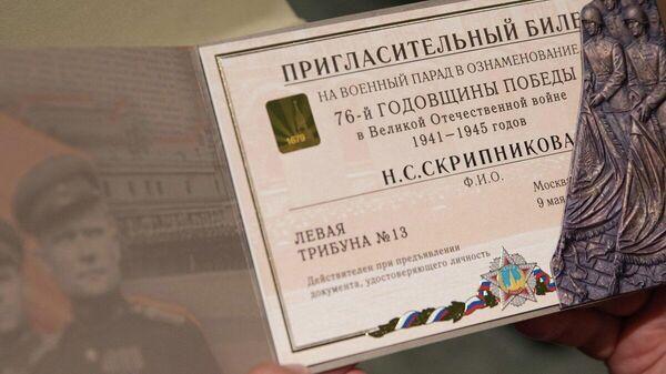 Пригласительный билет на парад Победы