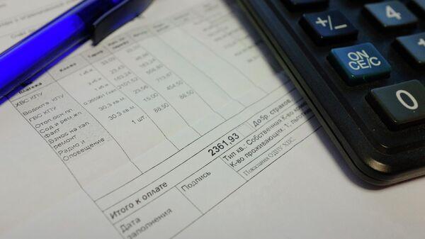 Единый платежный документ оплаты услуг ЖКХ
