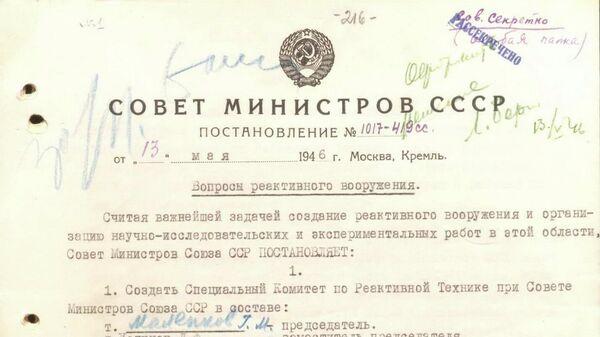 Постановление Совета Министров СССР от 13 мая 1946 года №1017-419сс Вопросы реактивного вооружения