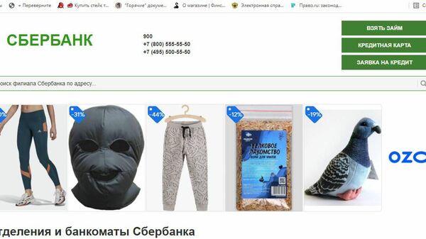 Сайт-клон Сбербанка
