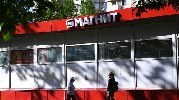 Магазин Магнит на одной из улиц в Москве
