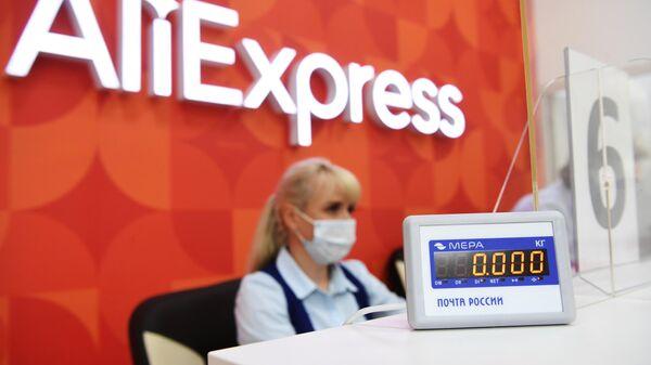 Пункт выдачи товаров AliExpress в отделении Почты России