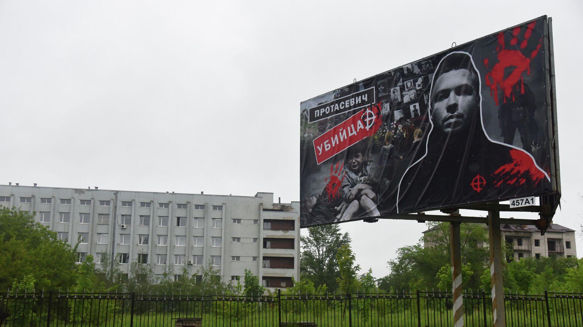 В ЛНР появились явились билборды с изображением Протасевича - РИА Новости, 1920, 16.06.2021